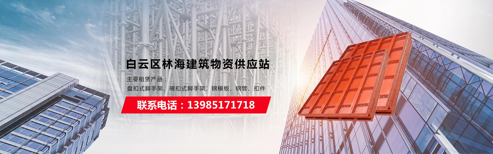 贵阳钢模板租赁
